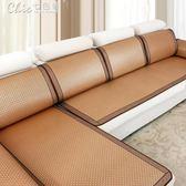 沙發墊涼席冰絲藤席坐墊天布藝簡約防滑四沙發套訂製客廳YXS「七色堇」