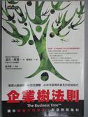 【書寶二手書T1/財經企管_GMV】企業樹法則:讓你節省六倍成本,創造無限獲利_漢克.摩爾