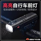 自行車夜騎車前燈高亮USB充手電筒騎行裝備配件【探索者】