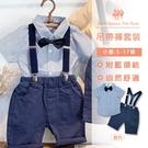 男童襯衫吊帶褲套裝 花童服 附贈藍色領結[65101] RQ POLO 小童 春夏 童裝 現貨 5-17碼