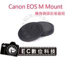 【EC數位】Canon EOS M 系列 專用 機身鏡頭前後蓋組 機身鏡頭保護蓋