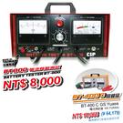 【台灣製】BT-800 汽卡車專用 電池測量器 12V~24V 電池試驗器 (專業型)