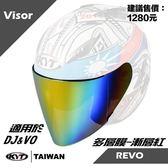 [中壢安信] KYT DJ & VO 安全帽 專用鏡片 多層膜 電鍍紅 電鍍藍 電鍍金 鏡片