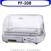 友情牌【PF-208】臥式熱循環烘碗機 不可超取