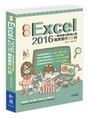 (二手書)活用Excel 2016:一學就會的職場必備報表製作99招