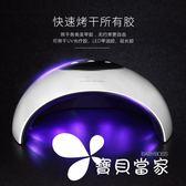 烘甲機 美甲光療機USB感應烘干機甲油膠指甲烤燈 LED美甲燈烘干光療燈