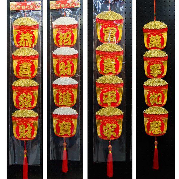 金米 / 銀米桶毛氈布吊掛飾 (五組詩句字樣)  家居風水辦公室裝飾  勝億開運招財飾品批發零售