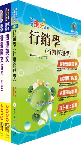 【鼎文公職】2W84-109年台北捷運招考(專員(二)【行銷類】)套書