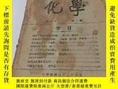 二手書博民逛書店罕見化學笫七卷第一期(民國三十二年六月)Y2731