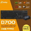 iCooby 黑/D700多媒體無線鍵鼠...