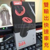 HANG 車充 3.4A USB 雙輸出 NOKIA 7.2 6.2 8.1 6.1 4.2 X71 H308 車用充電器【采昇通訊】