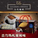 【力代】濾掛式咖啡禮盒 -  吉利馬扎羅AA (11g * 30入)