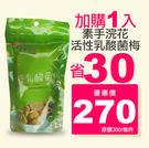 【加量升級版】素手浣花 活性乳酸菌梅 260g/包