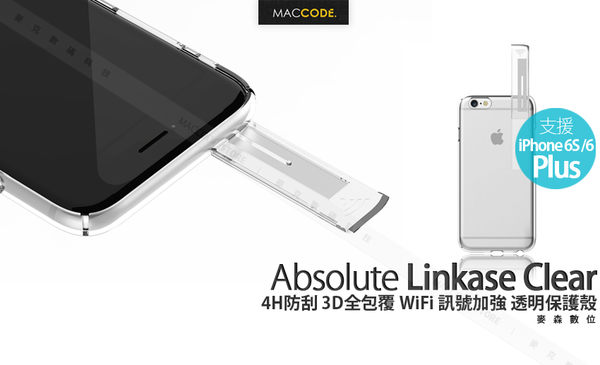 Absolute LINKASE Clear iPhone 6S Plus / 6+ 防刮 3D全包覆 WiFi 訊號加強 透明保護殼