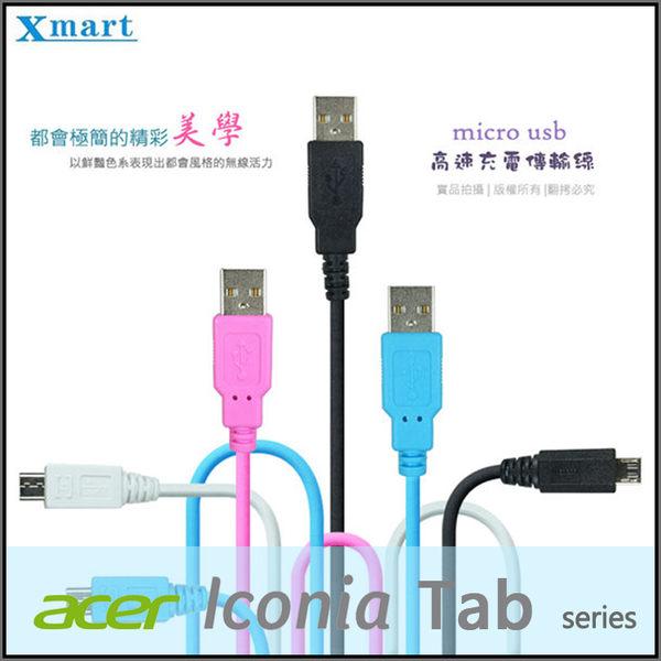 ☆Xmart Micro USB 2M/200cm 傳輸線/高速充電/Acer Iconia Tab 8 A1-840F HD/Tab 10 A3-A30