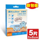 (新包裝) 赫麗敷 HERADERM 水膠傷口敷料 (5x6cm) 5片/盒 專品藥局【2013559】