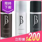 JBLIN 植萃乾洗髮霧(60ml) 夜牡丹/光海鹽/舞罌栗 3款可選【小三美日】原價$300