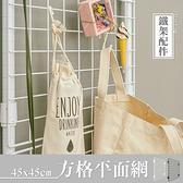 【dayneeds】45x45cm方格平面網送塑膠S勾5入_兩入黑平面網
