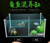 烏龜缸 小型養烏龜專用缸 水陸缸帶曬台別墅 玻璃金魚缸魚龜混養缸 魚缸 igo 歐萊爾藝術館