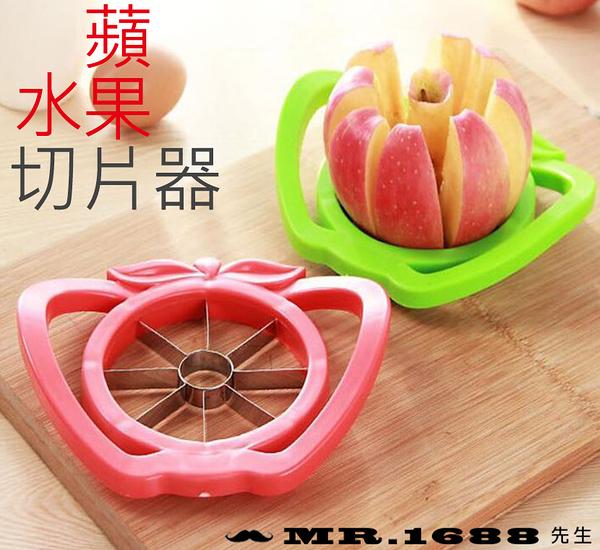 創意不銹鋼蘋果切片器 手動水果切片器【Mr.1688先生】