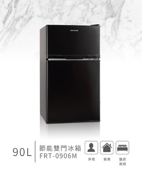 限時優惠 美國富及第Frigidaire 90L雙門冰箱 FRT-0906M  (FRT-0905M 後續機種)