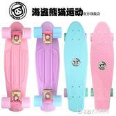 熊貓小魚板香蕉板新手代步 單翹滑板兒童成人四輪滑板車WD 溫暖享家