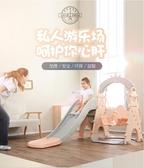 兒童滑滑梯室內家用多功能滑梯秋千組合小型游樂園寶寶玩具四合一加厚 YXS 莫妮卡