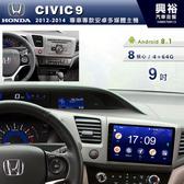 【專車專款】12~14年HONDA CIVIC9喜美9代專用9吋螢幕安卓主機*聲控+藍芽+導航+安卓*8核心