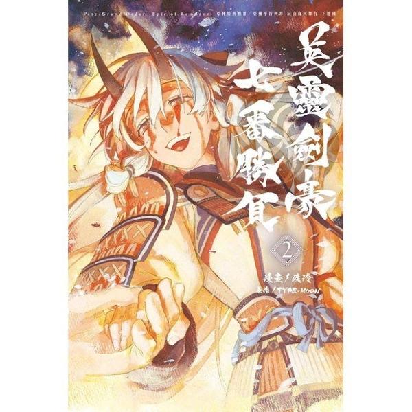 Fate/Grand Order Epic of Remnant 亞種特異點Ⅲ/
