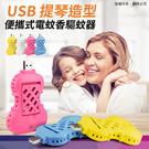 【鼎立資訊 】USB 提琴造型便攜式電蚊...