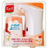 MUSE 感應式 自動泡沫洗手機(白色)+鮮柚香氛洗手液250ml  洗手機 給皂機 洗手慕斯泡泡 【聚美小舖】