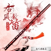 笛子竹笛初學者演奏學生成人零基礎兒童入門古風女男一節橫笛樂器-全館免運
