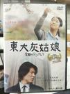 挖寶二手片-T02-208-正版DVD-日片【東大灰姑娘】-豐原功補 寺島咲(直購價)