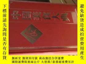 二手書博民逛書店罕見中國美食大典65719 徐海榮主編 華夏出版社 出版2000