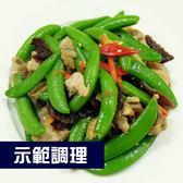 『輕鬆煮』甜豆炒肉絲(300±5g/盒)(配菜小家庭量不浪費、廚房快炒即可上桌)