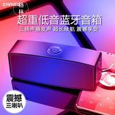 無線藍牙音箱戶外迷你家用手機小音響便攜式超重低音炮 【格林世家】