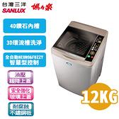 SANLUX 台灣三洋 媽媽樂12公斤單槽洗衣機 SW-12AS6A 內外不銹鋼