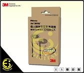 ES數位 3M 空氣清淨機淨呼吸個人隨身型空氣清淨機 C1020CA 活性碳濾網 替換濾網 FAC20PT 濾芯 過濾網