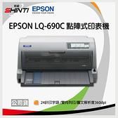 Epson LQ-690C 點矩陣印表機 24針