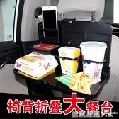 汽車用品多功能托盤車用餐桌餐台水杯架車載椅背餐盤置物箱置物盒  依夏嚴選