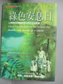 【書寶二手書T1/地圖_LCY】綠色安息日-人類學家海爾達玻里尼西亞生活紀實_托爾.海爾達
