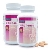 女性綜合維他命(60錠X2瓶)【素天堂】買多更優惠