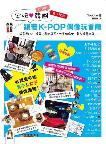 # 【5折】安妞韓國-跟著K-POP偶像玩首爾