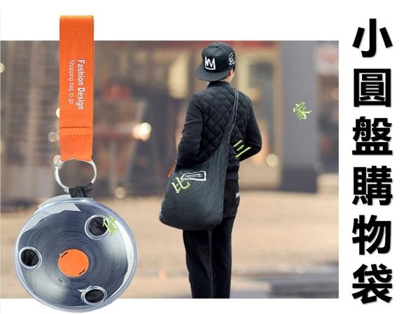 小圓盤購物袋 伸縮環保袋 大容量 側背袋 手提包 托特包 無紡布袋 單肩包 飲料袋 打包袋 買菜包