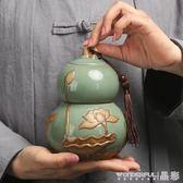 茶葉罐 哥窯茶葉罐陶瓷葫蘆紫砂小中號密封存儲罐紅茶綠茶包裝盒擺件 晶彩生活