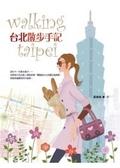 (二手書)台北散步手記