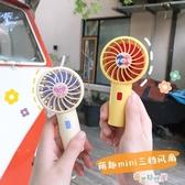 迷你手持風扇usb充電便攜式隨身小型靜音大風力學生手握手拿電扇
