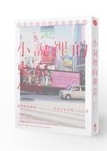 (二手書)小說裡的東京:走進字裡行間的真實風景
