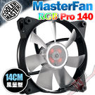 [ PC PARTY ]  Cooler Master MasterFan Pro RGB 14公分風扇 風量型
