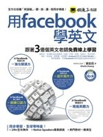 二手書博民逛書店《用facebook學英文:跟著3億個英文老師免費線上學習》 R
